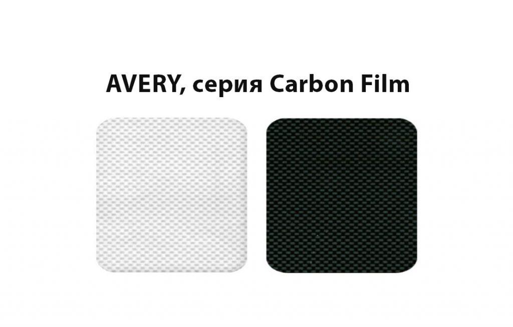 Пленка AVERY, серия Carbon Film