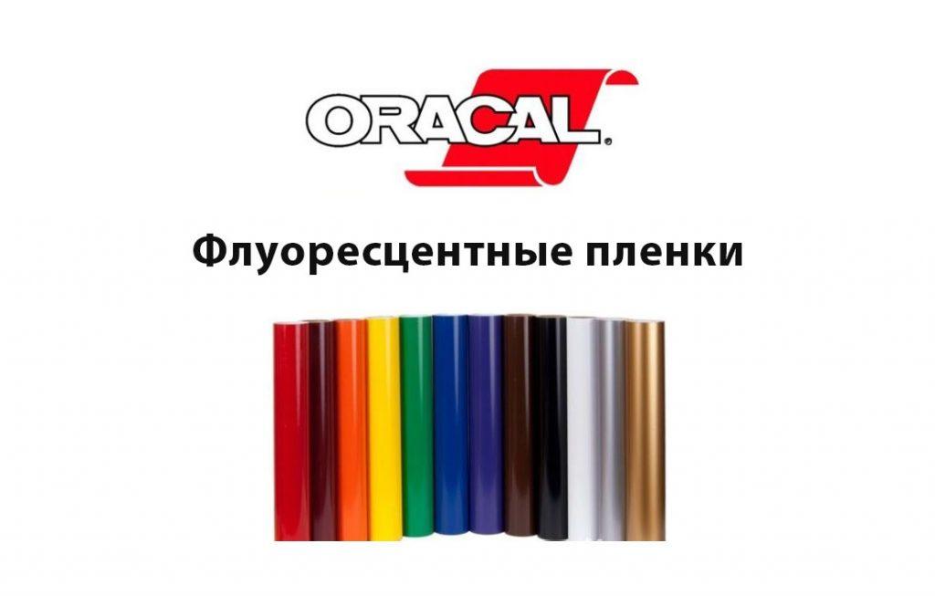 Пленка Oracal Серия 6500 Флуоресцентная