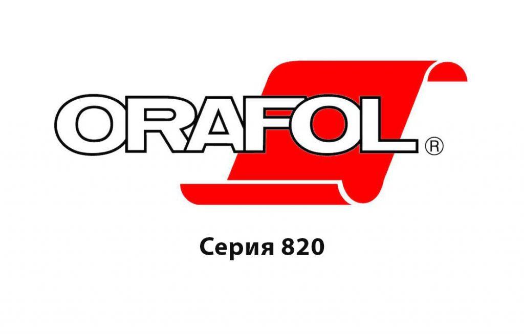 Oracal Серия 820 - Пломбовая